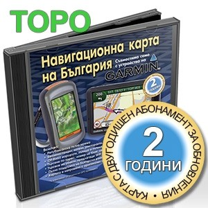 Навигационна и off-road карта на България Garmin TOPO